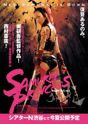 Samurai Princess (2009)